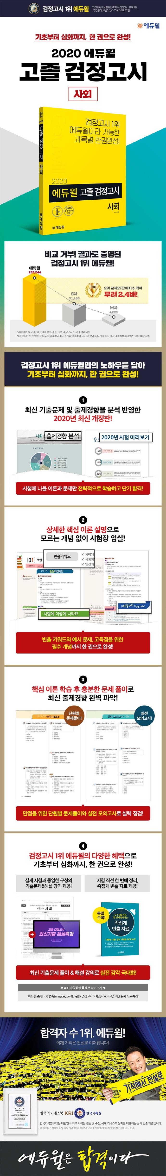 사회 고졸 검정고시(2020)(에듀윌) 도서 상세이미지