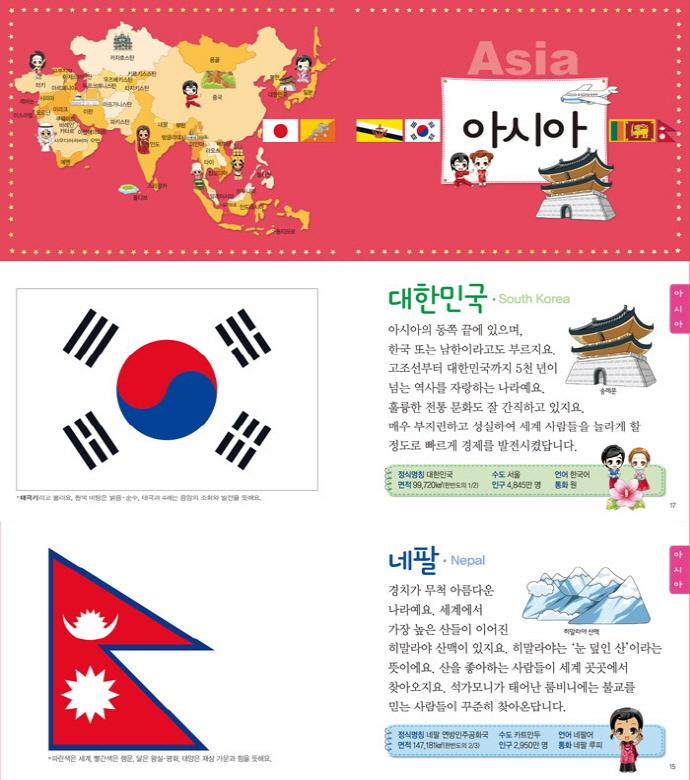 어린이 첫 세계 국기 사전(194개 나라)(어린이 첫 사전 1)(양장본 HardCover) 도서 상세이미지