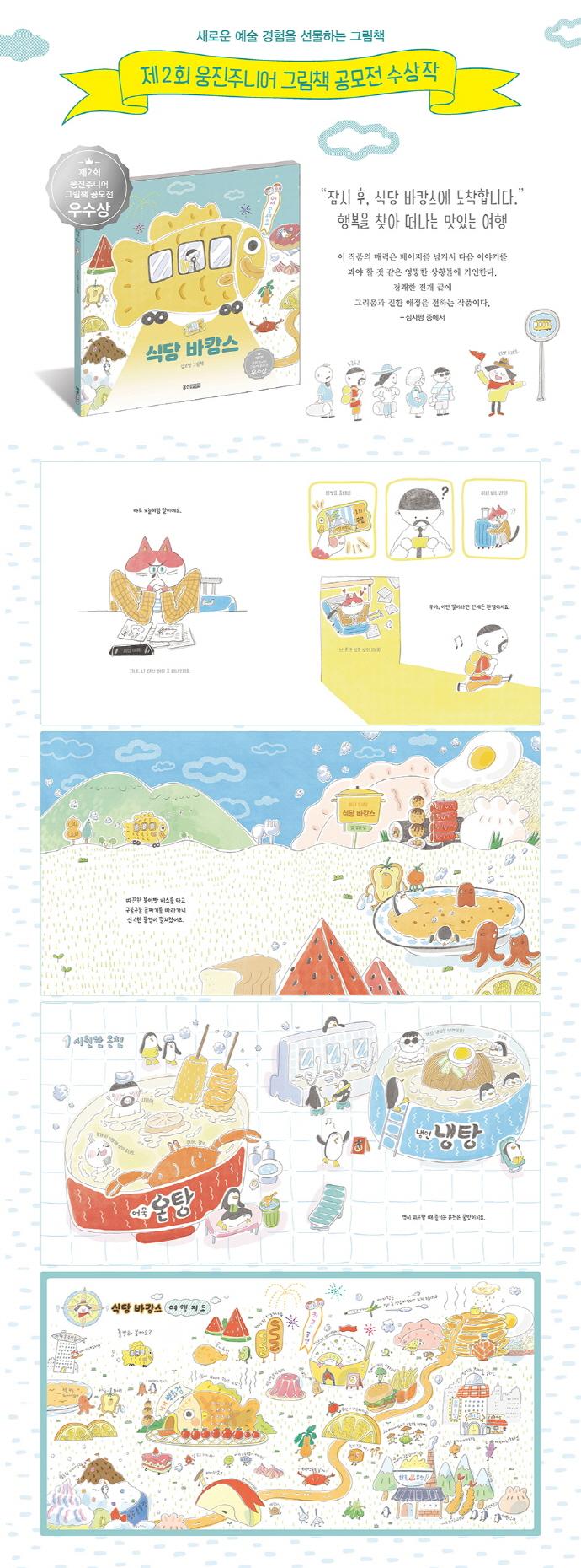 식당 바캉스(웅진 모두의 그림책 23) 도서 상세이미지