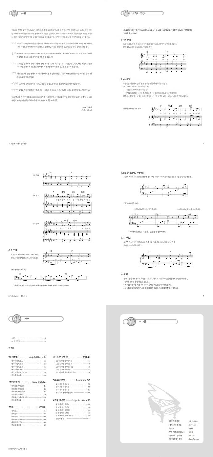 경배와 찬양 5단계 피아노 반주법. 1(개정판)(스프링) 도서 상세이미지