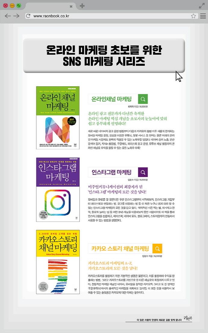 인스타그램 마케팅(SNS 마케팅 시리즈 2) 도서 상세이미지