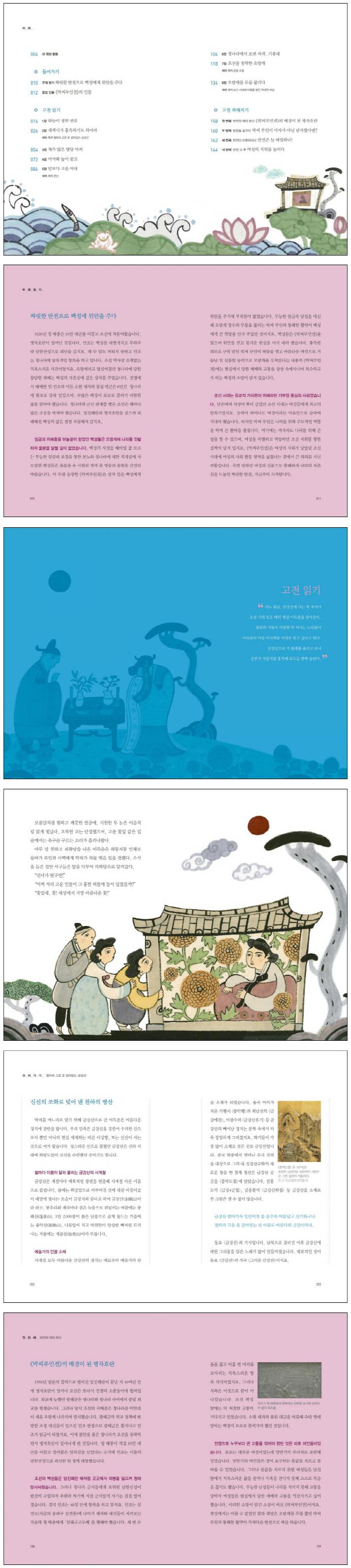 박씨부인전: 반전을 꿈꾸다(역사로 통하는 고전문학 6) 도서 상세이미지