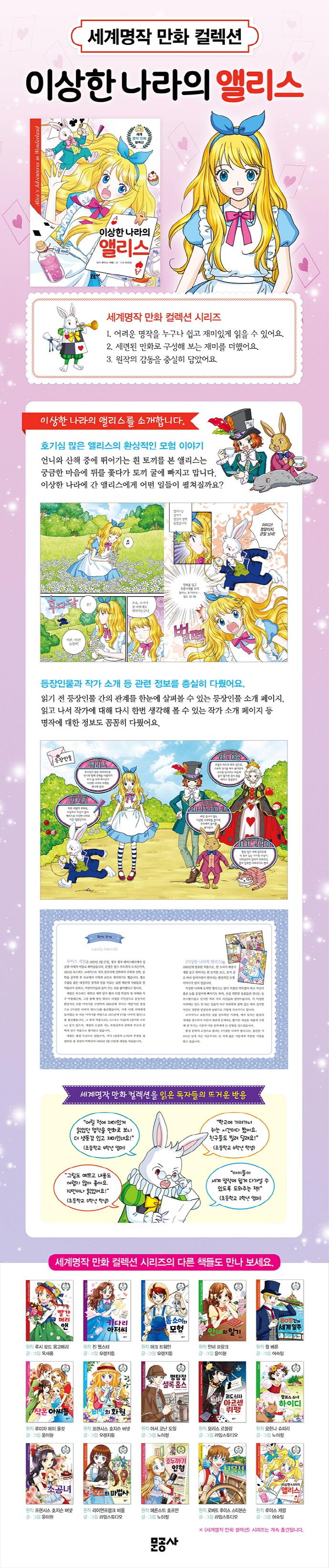 이상한 나라의 앨리스(세계명작 만화 컬렉션 15) 도서 상세이미지