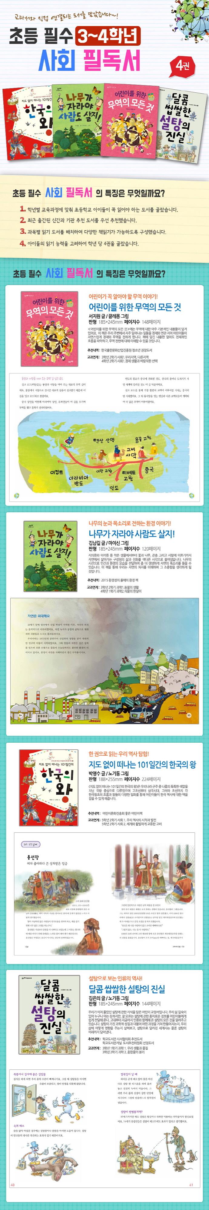 초등 필수 사회 필독서 세트(3-4학년)(전4권) 도서 상세이미지