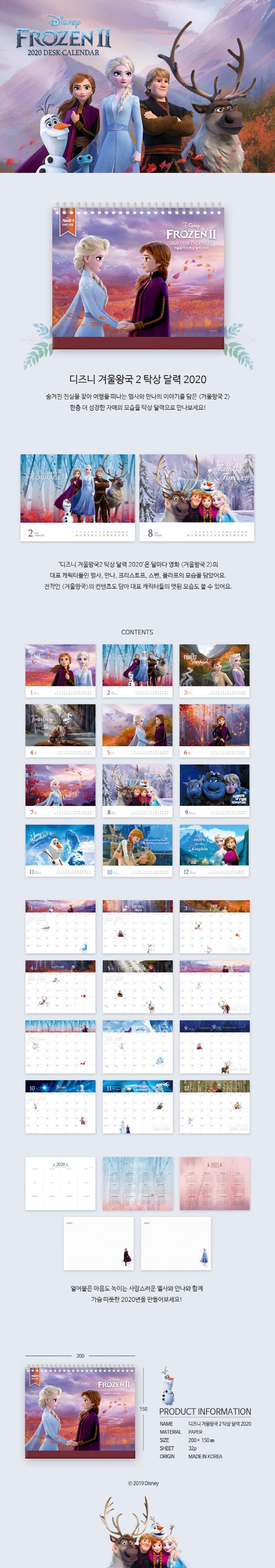 디즈니 겨울왕국 2: 탁상 달력(2020) 도서 상세이미지