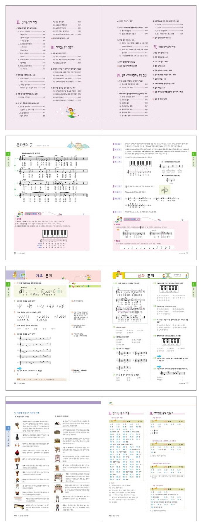 음악 중학 자습서(평가문제집 겸용)(2009 교육과정에 따른)(DVD1장포함) 도서 상세이미지