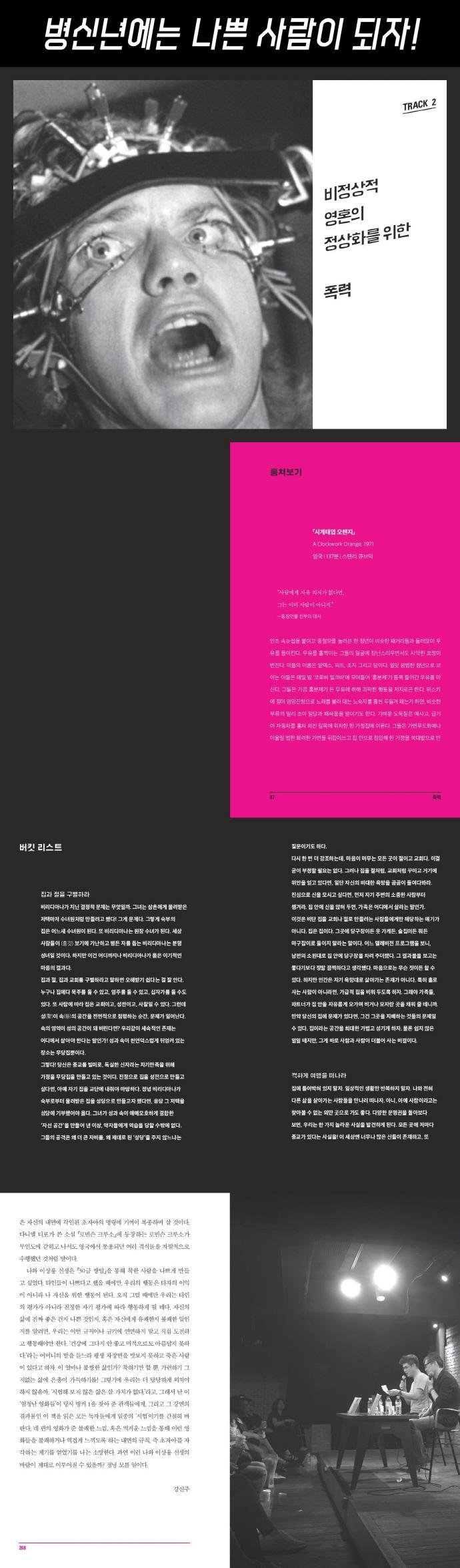 삼십금(30금) 쌍담: 섹스 폭력 정치 종교 도서 상세이미지