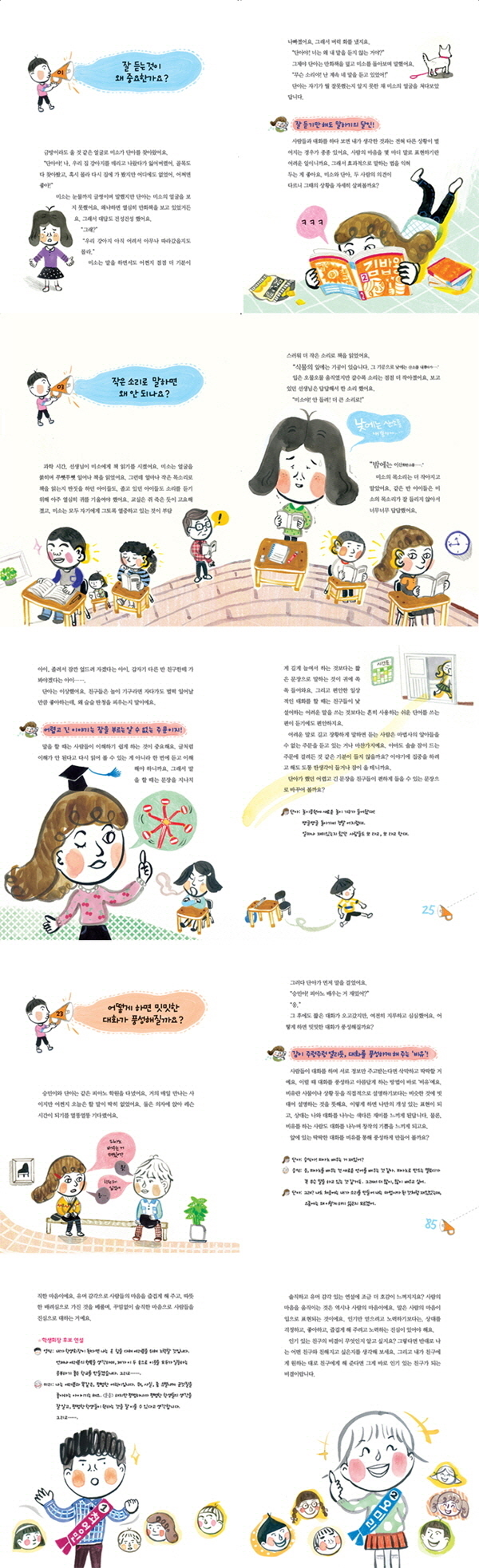 똑똑한 스피치 51(자신감이 샘솟고 진심이 통하는)(초등학생이 꼭 알아야 할 모든 교양 5) 도서 상세이미지