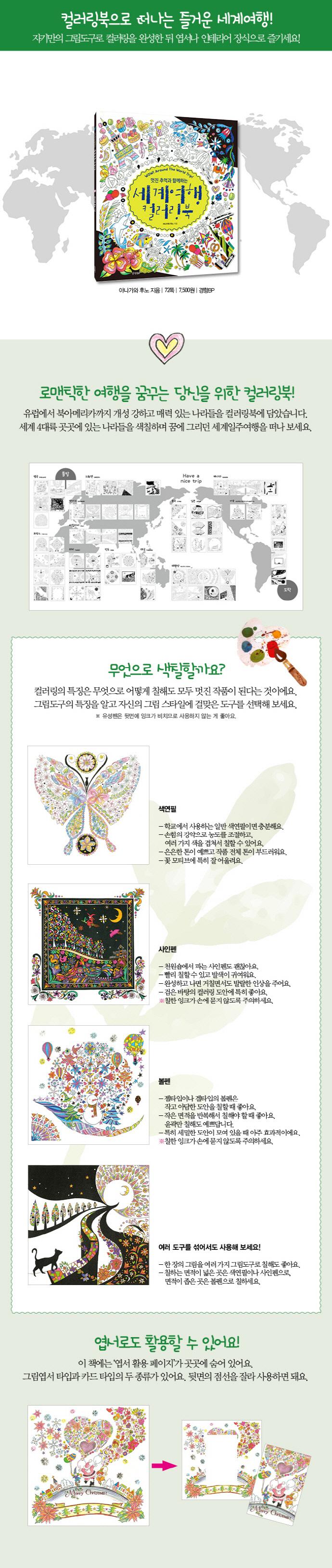 세계여행 컬러링북(멋진 추억과 함께하는) 도서 상세이미지