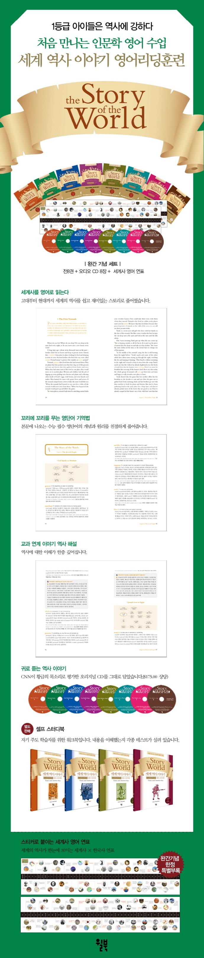 세계 역사 이야기 영어 입문 세트(CD8장포함)(전8권) 도서 상세이미지