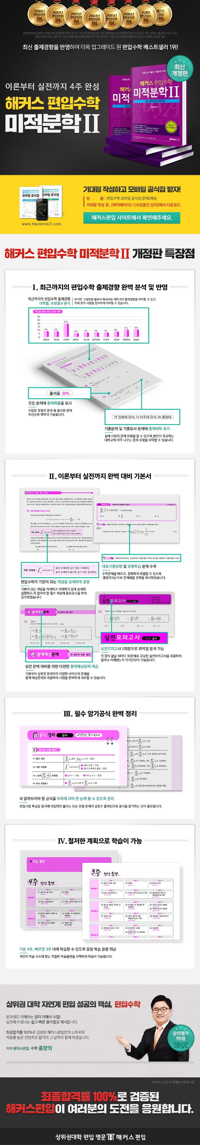 해커스 편입수학 미적분학2: 급수/편도함수/중적분(편입수학 필수 기본서 시리즈) 도서 상세이미지