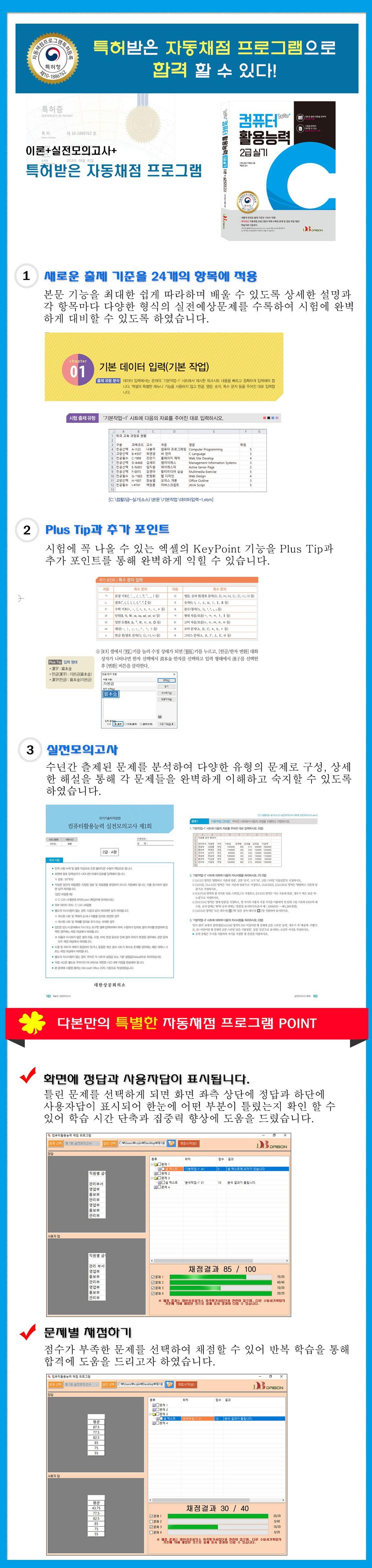 컴퓨터활용능력 2급 실기(이론+실전모의고사)(2020)(Win+) 도서 상세이미지