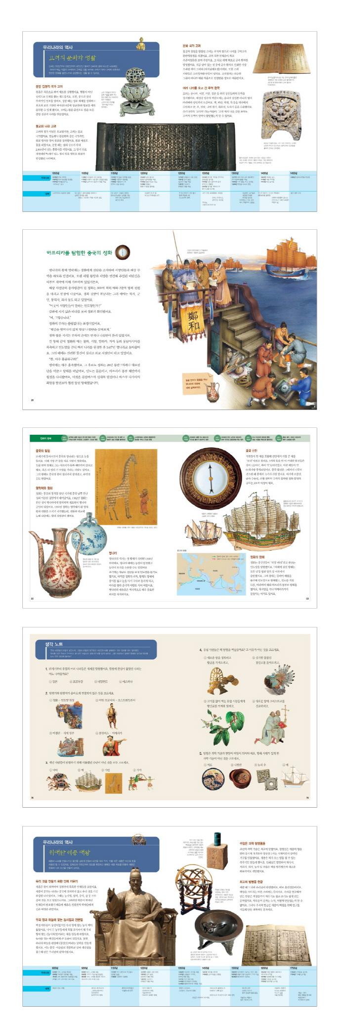 항해와 발견(기탄문명탐험GO 11) 도서 상세이미지