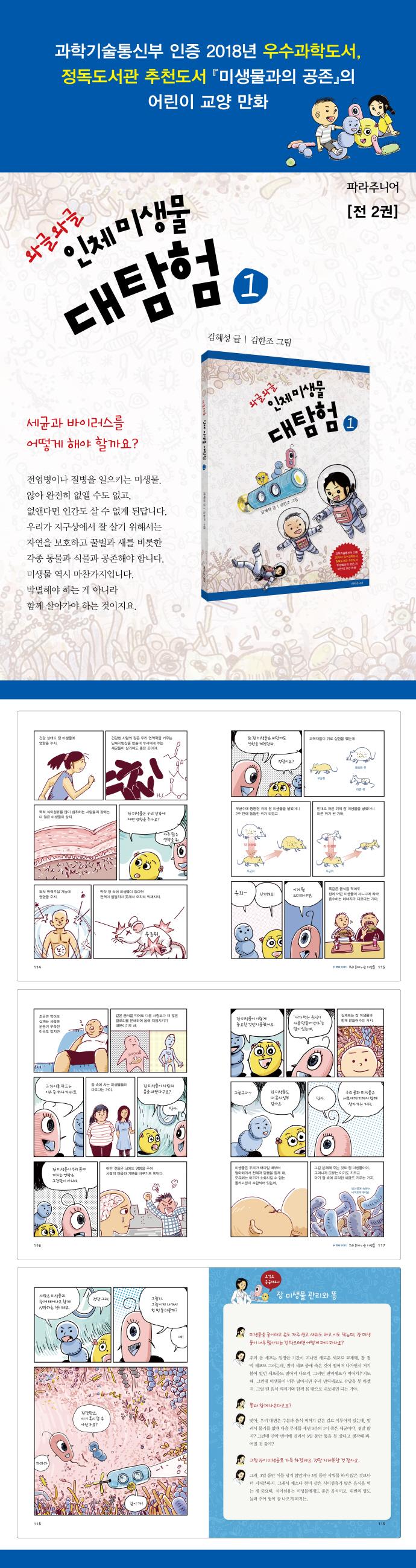 와글와글 인체 미생물 대탐험. 1 도서 상세이미지