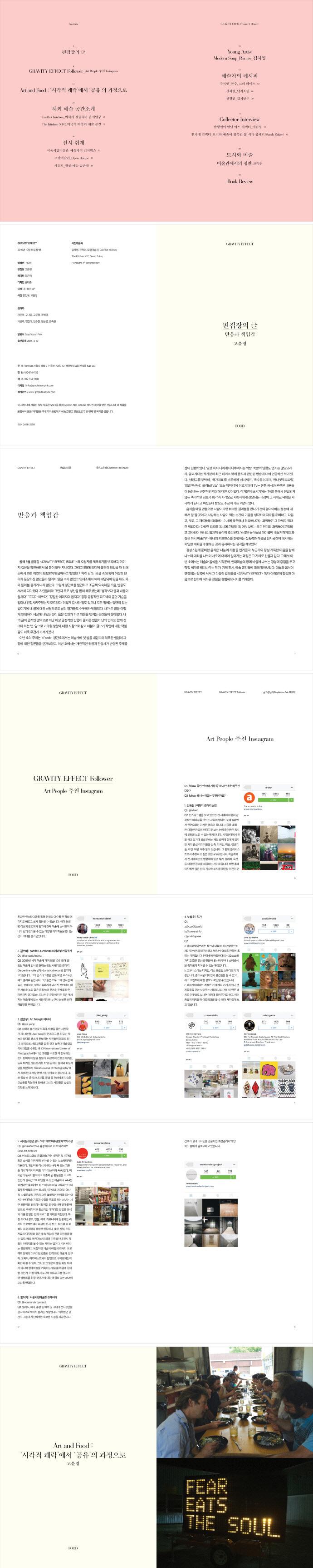 Gravity Effect(그래비티 이펙트)(Issue. 2) 도서 상세이미지