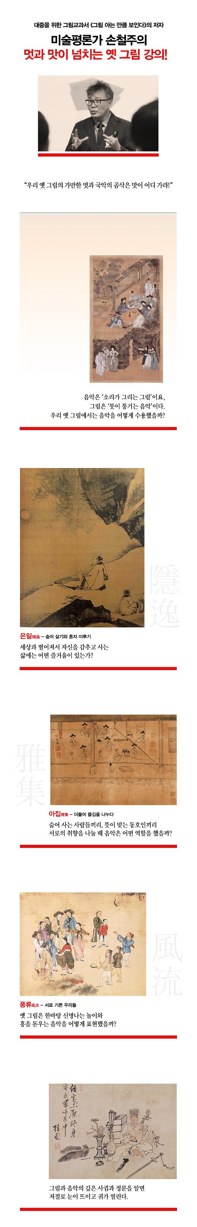 흥, 손철주의 음악이 있는 옛 그림 강의 도서 상세이미지