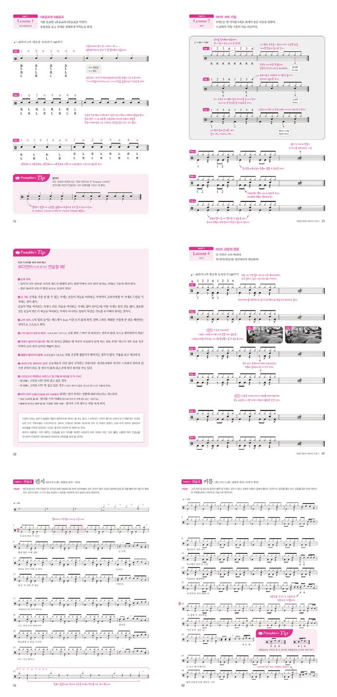베이직 드럼. 1(펌킨스)(개정판)(스프링) 도서 상세이미지