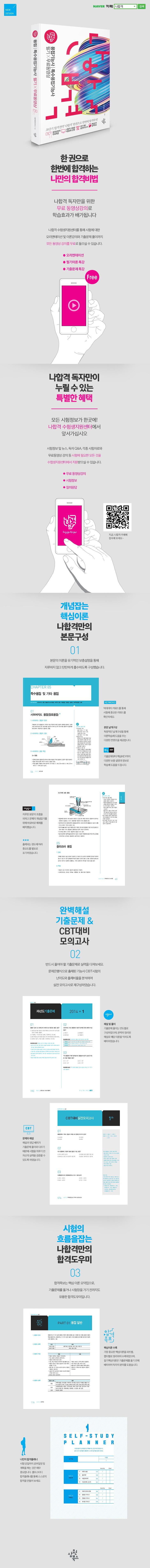 용접기능사(특수용접기능사) 필기+무료동영상(2020)(나합격) 도서 상세이미지