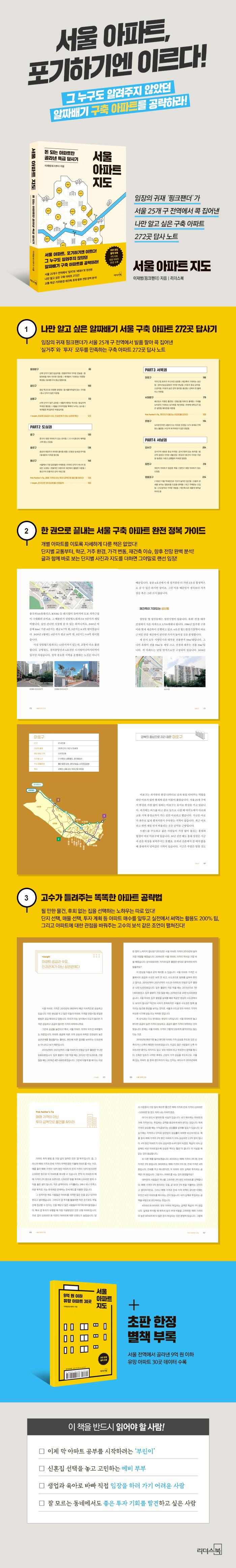 서울 아파트 지도 도서 상세이미지