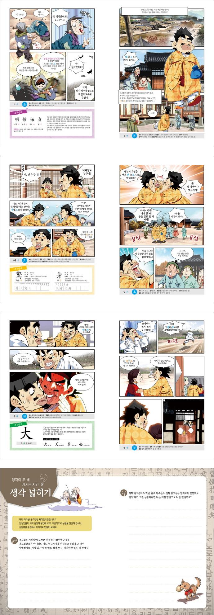 옹고집전(만화 고전열전 1) 도서 상세이미지