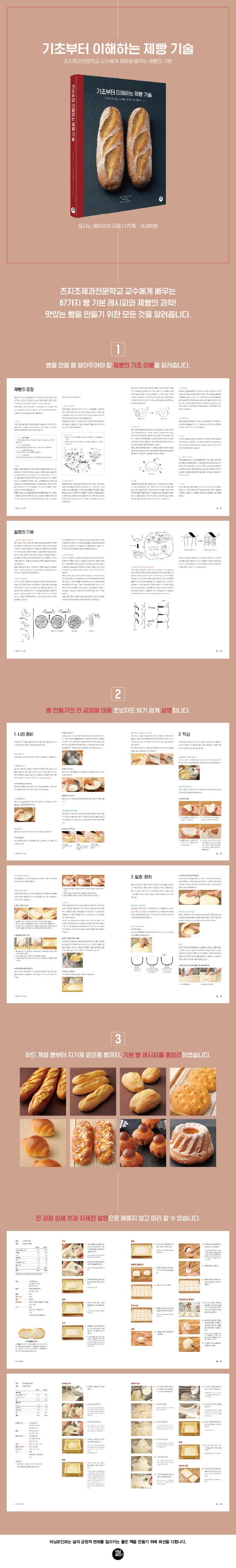 기초부터 이해하는 제빵 기술 도서 상세이미지