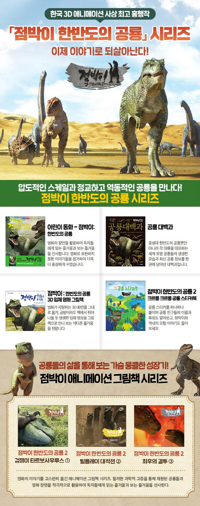 점박이 한반도의 공룡2. 3: 최후의 결투(양장본 HardCover) 도서 상세이미지