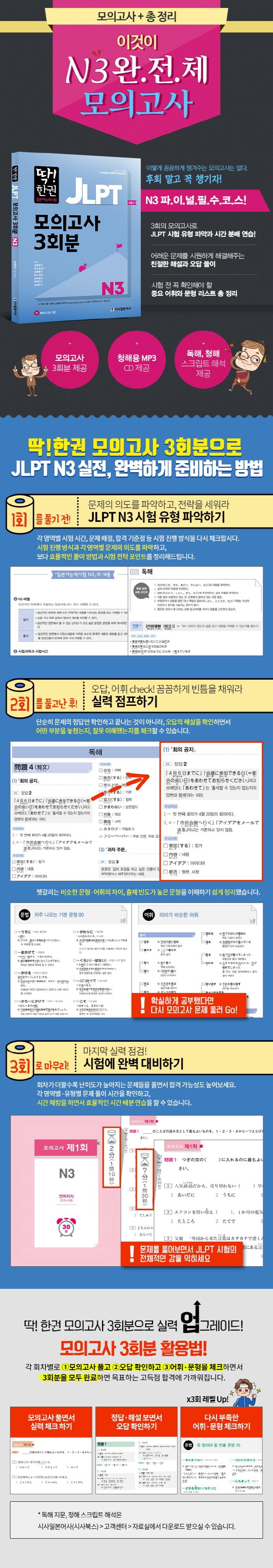 JLPT 일본어능력시험 모의고사 3회분 N3(딱! 한권) 도서 상세이미지