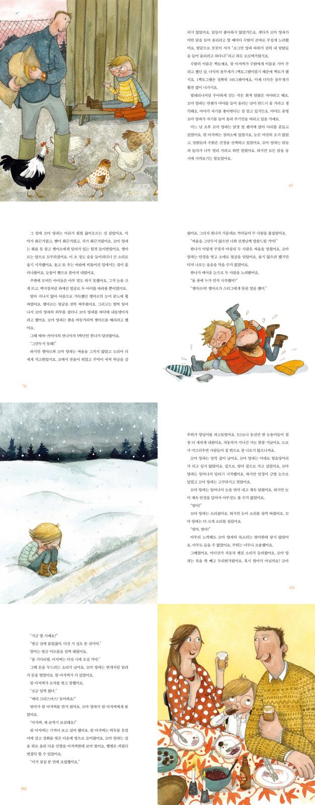 꼬마 양파의 두 가지 소원(스콜라 어린이문고 23) 도서 상세이미지
