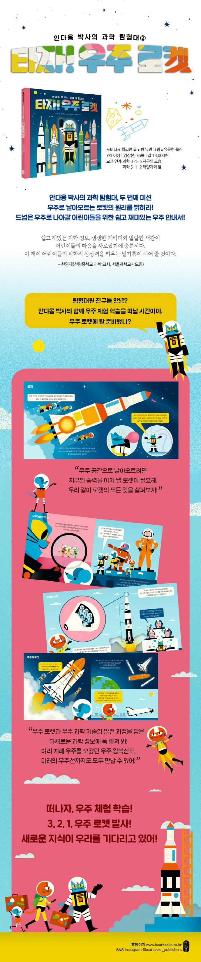 타자! 우주 로켓(생각곰곰 3)(양장본 HardCover) 도서 상세이미지