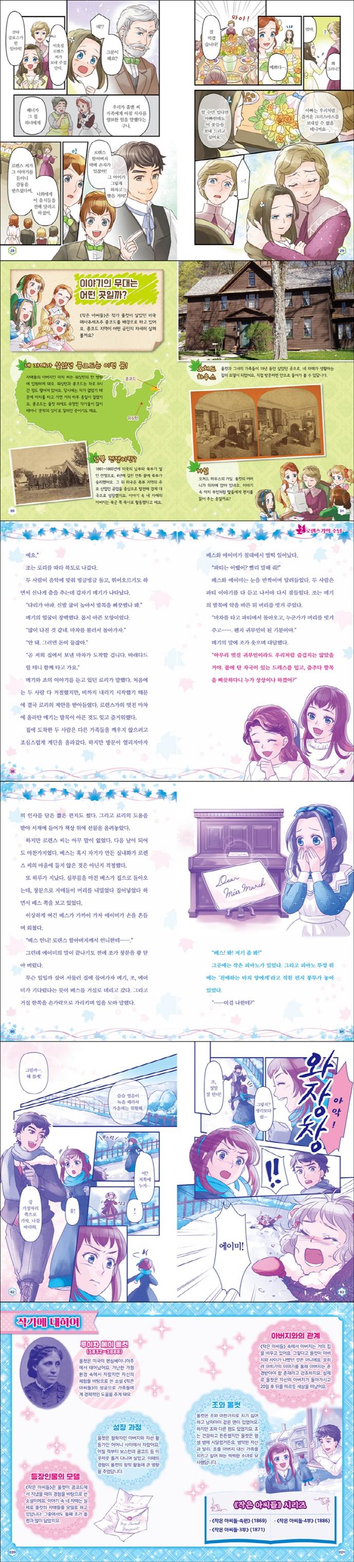 작은 아씨들(어린이를 위한 세계 명작 3) 도서 상세이미지