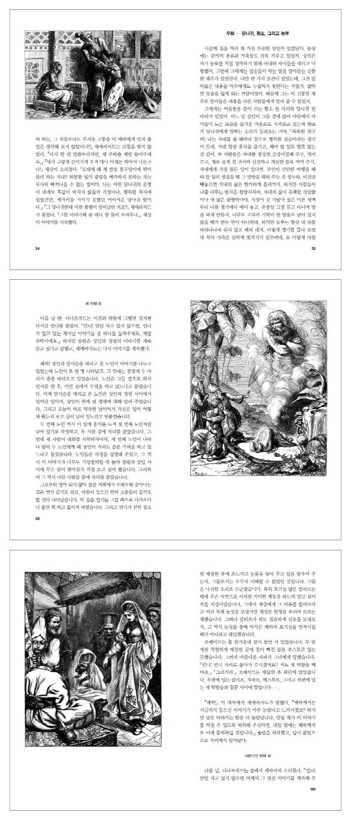 천일야화 세트(열린책들 세계문학)(양장본 HardCover)(전6권) 도서 상세이미지