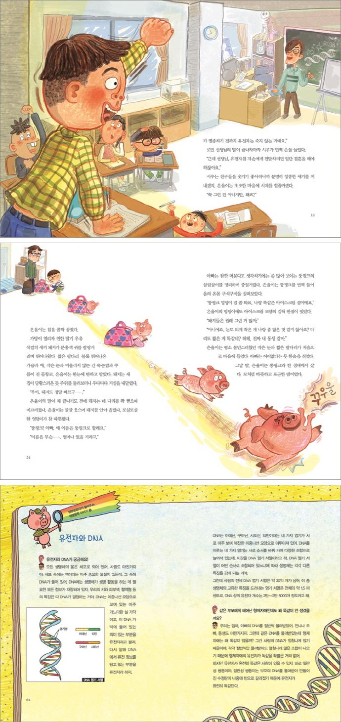 뚱핑크 유전자 수사대(반가워요 공학자 6: 생명공학자) 도서 상세이미지