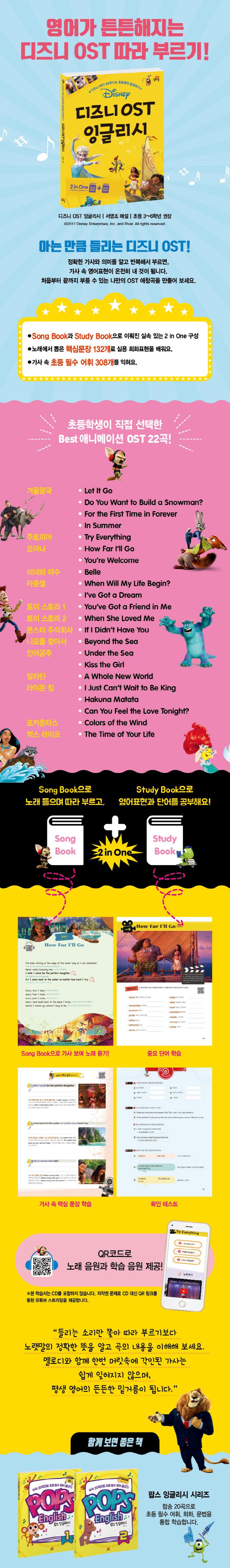 디즈니 OST 잉글리시 도서 상세이미지