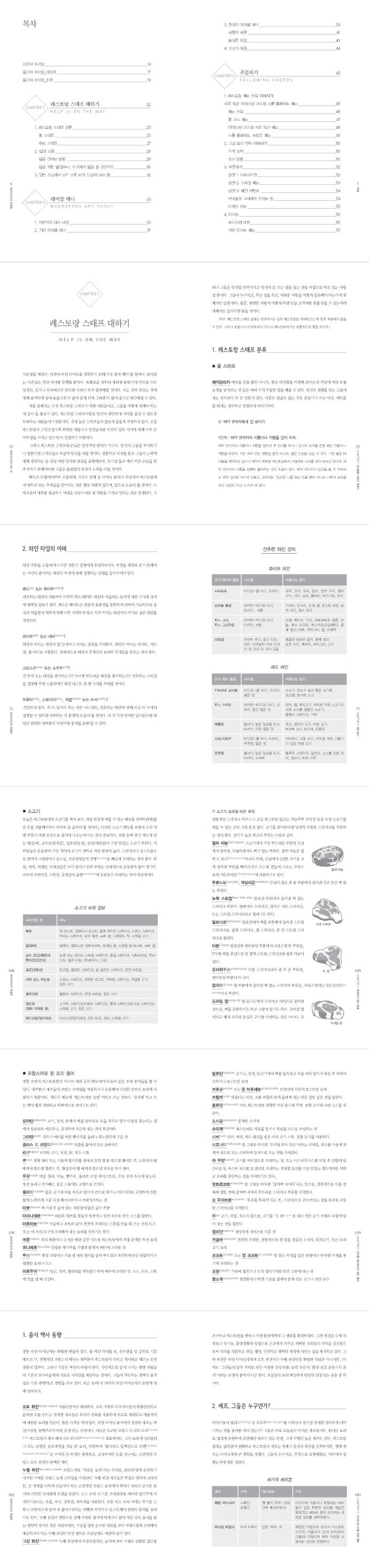 파인 다이닝의 첫걸음(개정판) 도서 상세이미지
