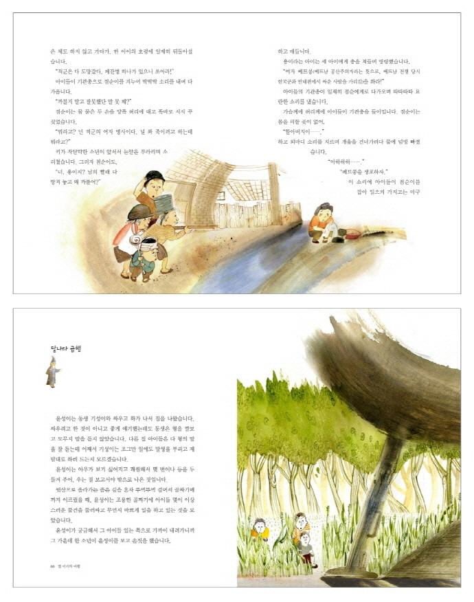 별 아기의 여행(햇살어린이 동화 3) 도서 상세이미지