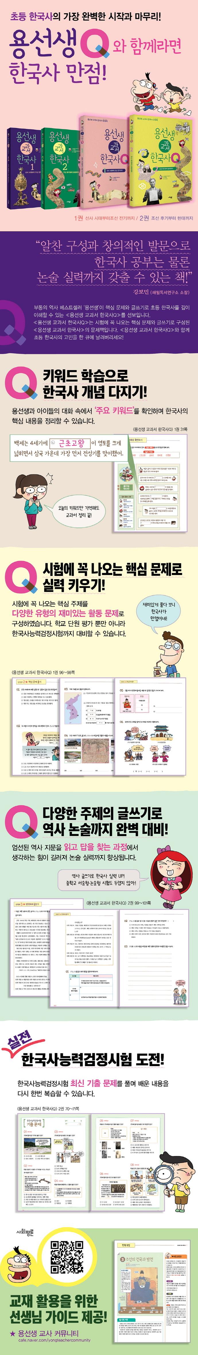 용선생 교과서 한국사 Q. 1 도서 상세이미지