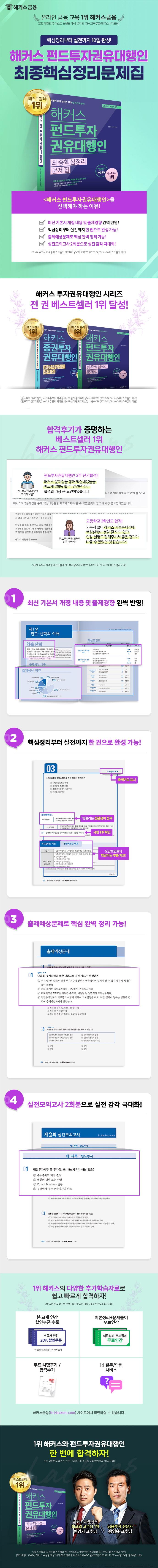 펀드투자권유대행인 최종핵심정리문제집(해커스) 도서 상세이미지