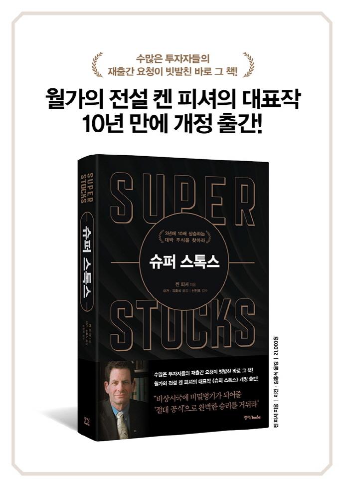 슈퍼 스톡스(양장본 HardCover) 도서 상세이미지