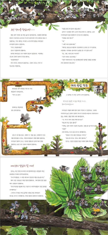 책만 보는 매미(일편단심)(양장본 HardCover) 도서 상세이미지