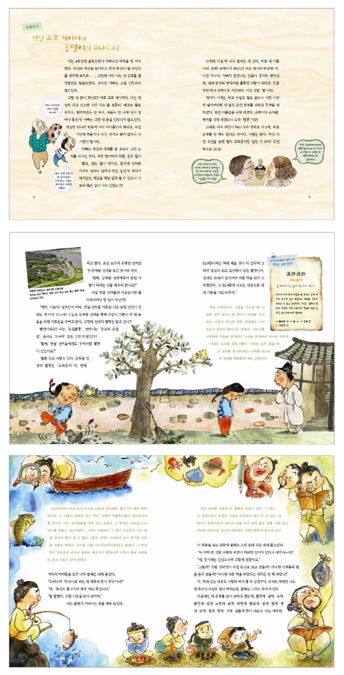 쉽고 재미있는 동양 고전 30(꽁지머리 할배랑 함께 읽는)(통 큰 어린이 인문학 6) 도서 상세이미지