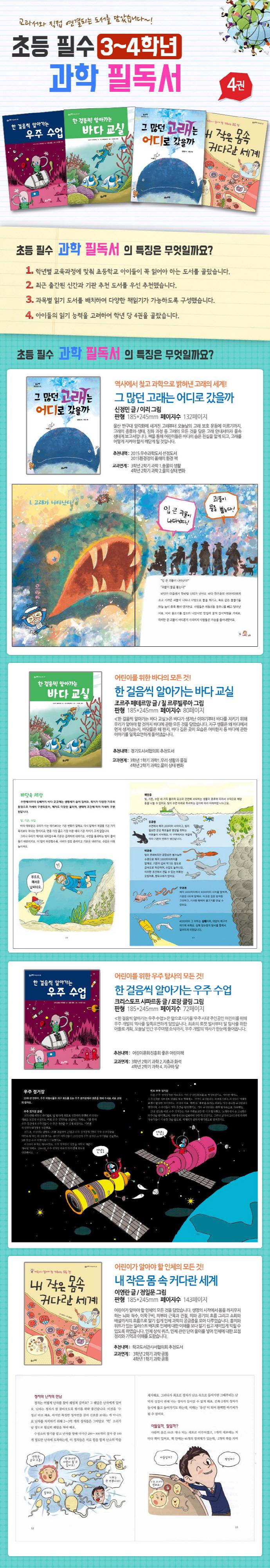 초등 필수 과학 필독서 세트(3-4학년)(전4권) 도서 상세이미지