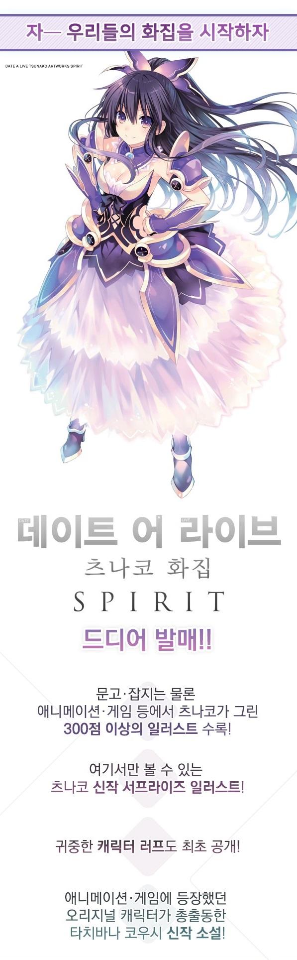 데이트 어 라이브: 츠나코 화집 Spirit 도서 상세이미지