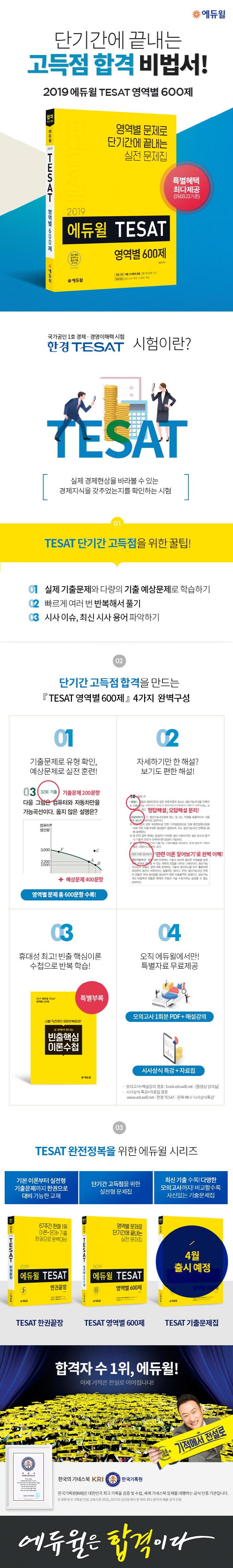 에듀윌 TESAT 영역별 600제(2019) 도서 상세이미지