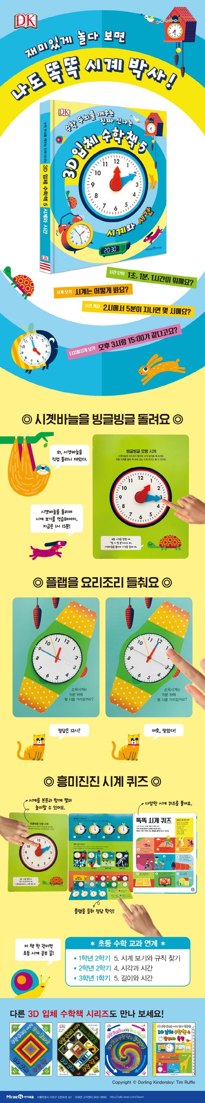 3D 입체 수학 책. 5: 시계와 시간(수학 두뇌를 깨우는 진짜 신나는)(양장본 HardCover) 도서 상세이미지
