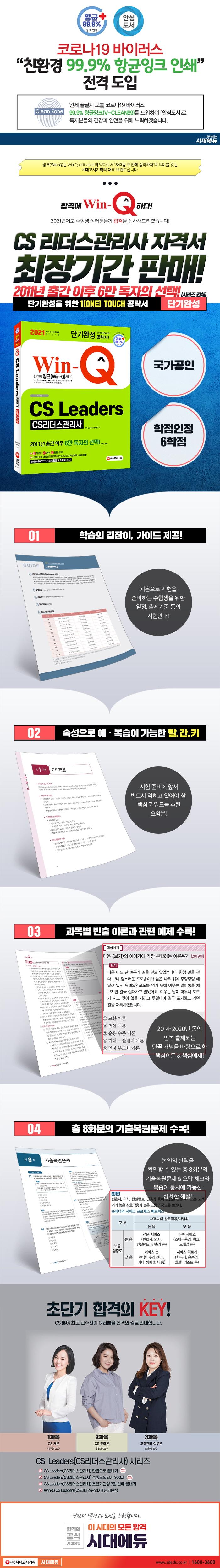 CS Leaders(CS리더스관리사) 단기완성(2021)(Win-Q) 도서 상세이미지
