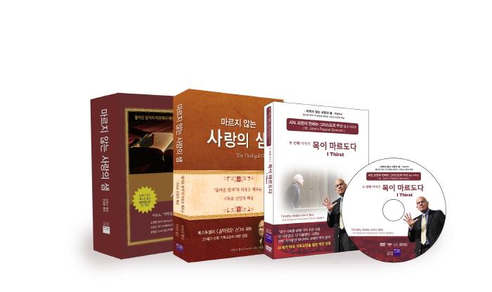 마르지 않는 사랑의 샘(CD1장포함)(양장본 HardCover) 도서 상세이미지