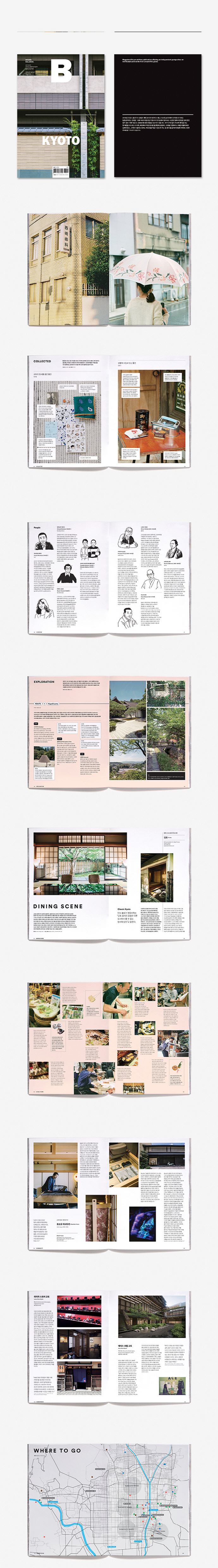 매거진 B(Magazine B) No.67: Kyoto(한글판) 도서 상세이미지