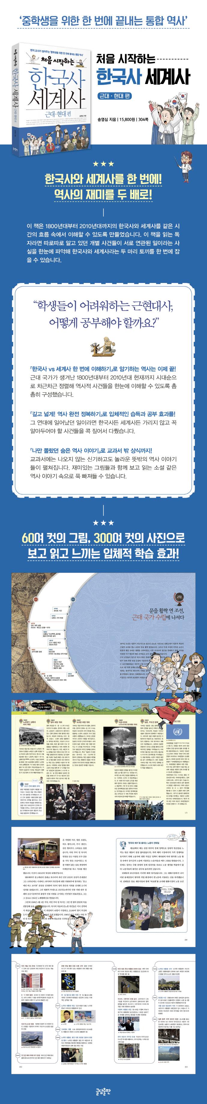 처음 시작하는 한국사 세계사: 근대 현대 편 도서 상세이미지