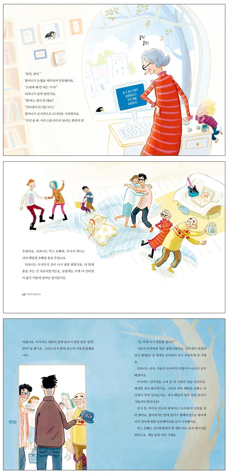 인터넷이 끊어진 날(라임어린이문학 31) 도서 상세이미지