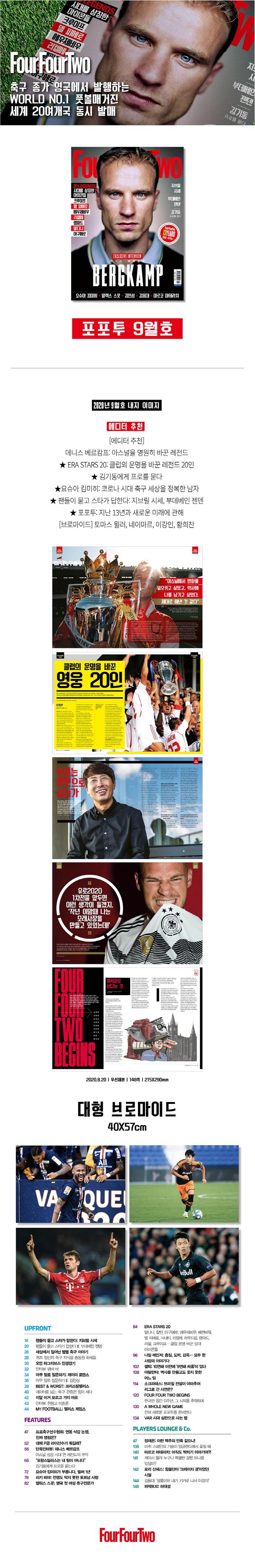포포투(2020년 9월호) 도서 상세이미지